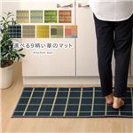 キッチンマット 180cm 滑りにくい加工 国産い草 シンプル 『お花畑』 ブルー 約43×180cm