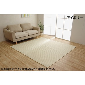 ラグマット/絨毯 【1.5畳 アイボリー 約130×185cm】 長方形 洗える 無地 ホットカーペット 床暖房 オールシーズン可 『コルム』