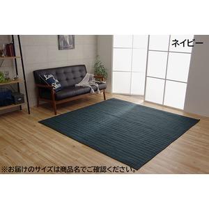 ラグマット/絨毯【2畳ネイビー約185×185cm】正方形洗える無地ホットカーペット床暖房オールシーズン可『コルム』
