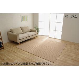 ラグマット/絨毯【3畳ベージュ約200×250cm】長方形洗える無地ホットカーペット床暖房オールシーズン可『コルム』