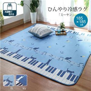 冷感ラグ ネコ柄 『ミーヤン』 ブルー 正方形サイズ 約185×185cm