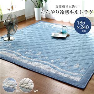 冷感キルトラグ リーフ柄 ブルー 長方形サイズ 約185×240cm