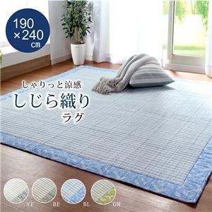 しじらキルトラグ 洗えるラグ ブルー 長方形サイズ 約190×240cm