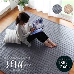 綿キルトラグ 洗える 無地調 『セイン』 ブルー 長方形 約185×240cm