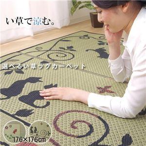 い草ラグ ラグ カーペット 2畳 正方形 和柄 風物詩 『CX金魚』 約176×176cm(中身:ウレタン)