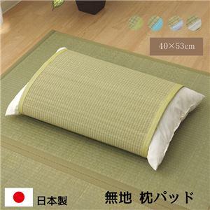 枕パッド 国産い草使用 『無地 枕パッド かため』 ストライプ グリーン 約40×53cm