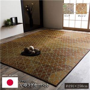 い草ラグ おしゃれ 国産 カーペット カラフル 幾何柄 『Fサボン』 ピンク 約191×250cm