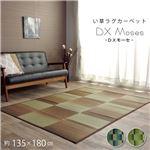 い草ラグ おしゃれ コンパクト シンプル カーペット 『DXモーセ』 グリーン 約135×180cm
