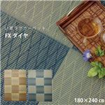 い草ラグ おしゃれ ふっくら シンプル カーペット 『FXダイヤ』 ブラウン 約180×240cm