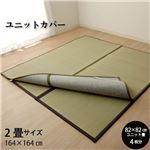 い草 置き畳カバー 『ユニットカバー』 164×164cm ゴムバンド付き
