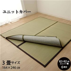 い草 置き畳カバー 『ユニットカバー』 164×246cm ゴムバンド付き