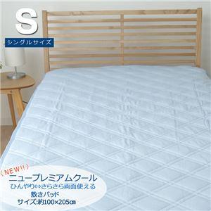 敷きパッドシングル洗える冷感涼感接触冷感『NEWプレミアムクール敷パッド』約100×205cm吸水速乾リバーシブル