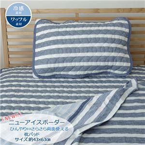 枕パッド洗える冷感涼感接触冷感『NEWアイスボーダー』約43×63cm吸水速乾リバーシブル