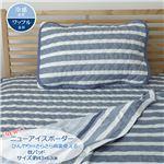 枕パッド 洗える 冷感 涼感 接触冷感 『NEWアイスボーダー』 約43×63cm 吸水 速乾 リバーシブル