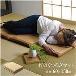 プレス竹使用 フリーマット 「竹Fマット」 ブラウン 約60×150cm(中材:固綿)