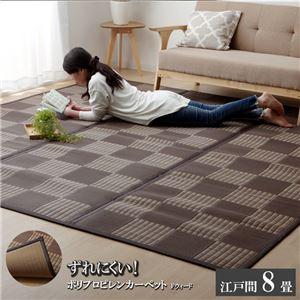 ラグPPカーペット『Fウィード』ブラウン江戸間8畳(約348×352cm)