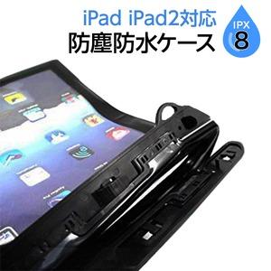 iPad iPad2対応 防塵防水ケース(IPX 8) LMB-011s