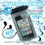 iPhone4 ギャラクシー対応防塵防水ケース(IPX 8)/防水イヤホン・アームバンド付 LMB-018