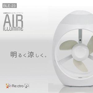 Re:ctro(レクトロ) USB対応ミニランプファン AIR ILLUMINE BLE-23
