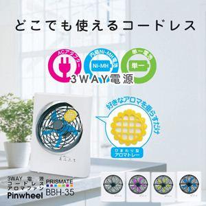 PRISMATE(プリズメイト)充電式サーキュレーターファン(1連) BLE-35 ピンク - 拡大画像
