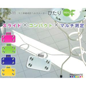 PRISMATE(プリズメイト)ミニ体組成計ヘルスメーター ぴたり mini plus BGO-11 グリーン - 拡大画像