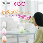 PRISMATE(プリズメイト)アロマディフューザー Egg BBH-28 オレンジ