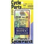 パンク修理セットDX No,2