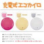 充電式エコカイロ NC40679 / ピンク