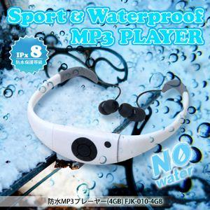 防水MP3プレーヤー(4GB) FJK-008-4GB h01
