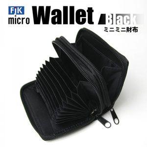 ミニミニ財布 ブラック