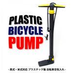 プラスチック製 自転車空気入れ