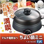 マルチ電気なべ 「ちょい鍋ミニ」 FJK-N006