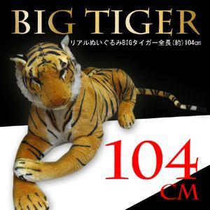 リアルぬいぐるみBIGタイガー全長(約)104cm(尻尾含まず) - 拡大画像