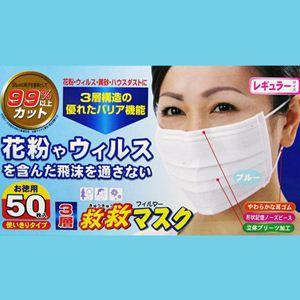 インフルエンザ対策にも 3層 救救フィルターマスク(お徳用50枚入) - 拡大画像