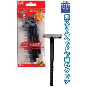 貝印2枚刃カミソリ(3P)【30個セット】21-037