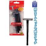 貝印 2枚刃カミソリ(3P) 【30個セット】 21-037
