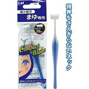 貝印 まゆ専用カミソリ超小型刃 T型 01251 【10個セット】 21-068