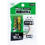 コニシ 超強力両面テープ粗面材料厚手15mm×1M 【10個セット】 32-780
