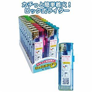ロック式電子ライターe-Lite【20個セット】29-611