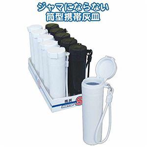 ハードタイプ筒型携帯灰皿(ストラップ付)マナーS【10個セット】29-608