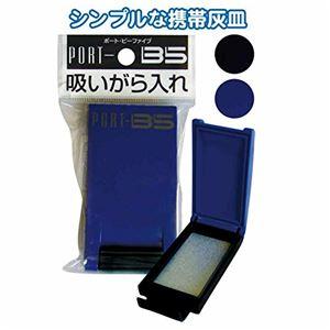 ハードタイプ携帯灰皿(ロック付)PORT-B5【10個セット】29-607