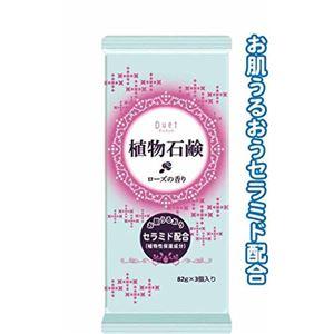 デュエット植物石鹸82g×3個入ローズの香り 【(32個×10ケース)合計320個セット】 46-203 - 拡大画像