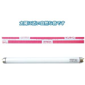 日立蛍光ランプサンライン10W白色 FL10W...の関連商品5