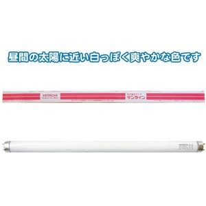 日立蛍光ランプサンライン15W白色FL15W-B【25個セット】36-335