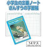 学習帳K-2-1さんすう14マス 【10個セット】 32-082
