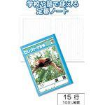 学習帳K-15-2国語 縦罫15行 【10個セット】 31-364