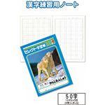 学習帳K-43かんじれんしゅう50字 【10個セット】 31-380