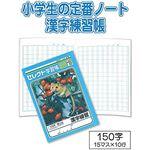 学習帳K-51漢字練習150字 【10個セット】 32-081