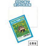 学習帳K-55じゆうちょう白無地 【10個セット】 31-383