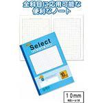 学習帳EH-10B方眼罫10ミリ・ブルー 【10個セット】 31-392